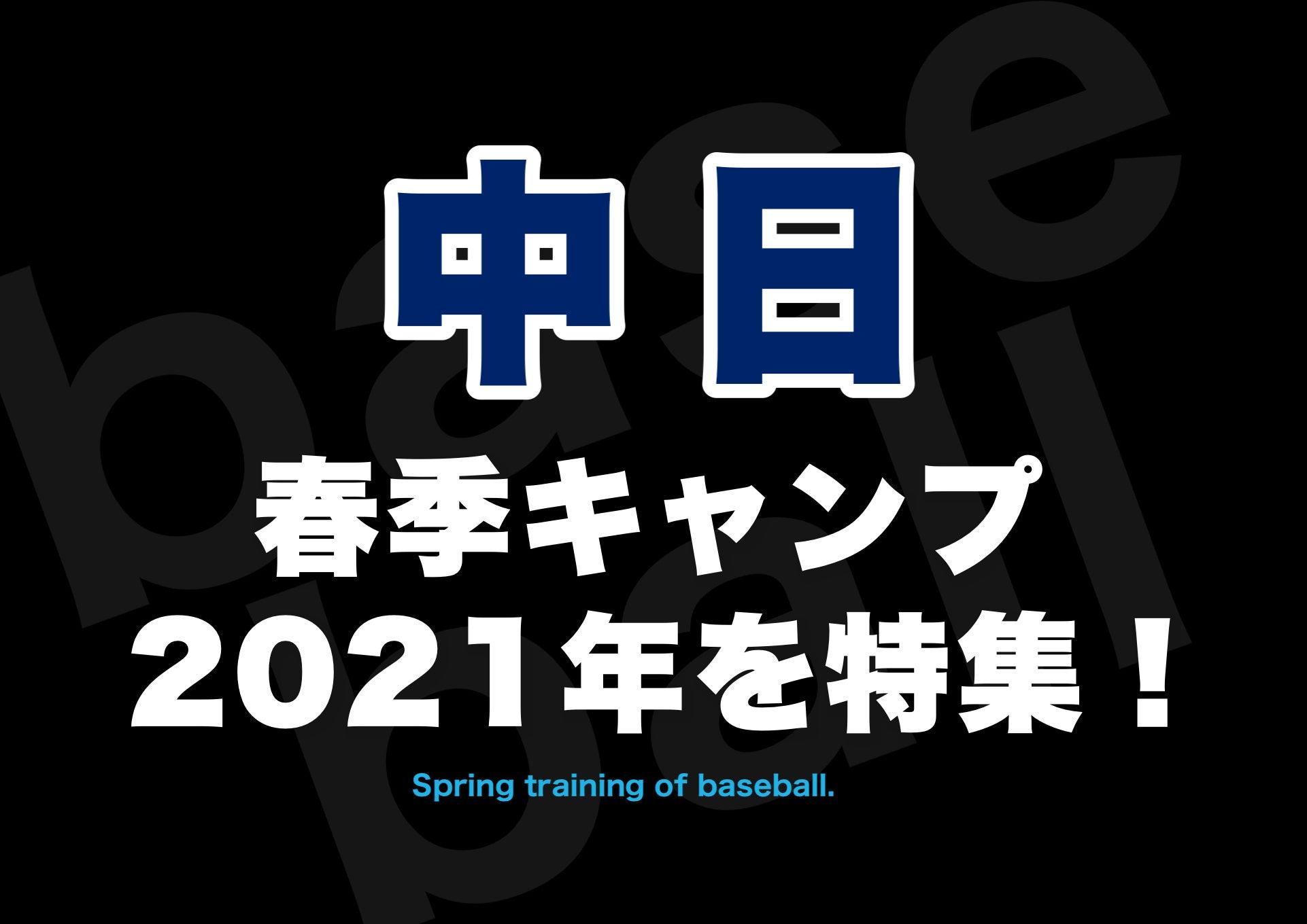 中日】春季キャンプ2021年(試合日程・場所・メンバー等) | 高校野球 ...